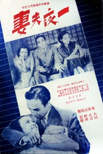 Poster for A Night of Romance A Lifetime of Regret, 1938, Hong Kong. PC
