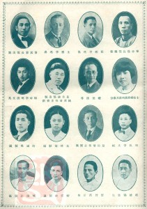 1926 Minxin Advertisement of the Company personnel. PC