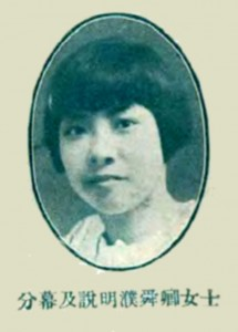 Pu Shunqing headshot from 1926 Minxin Advertisement of the Company Personnel. PC