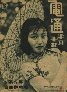 Dian Tong Pictorial reporting on Wang Ying (a/w), after her starring in Goddess of Freedom / Statue of Liberty, Vol.6, 1935. PCSL